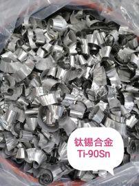 锡钛合金Sn90Ti