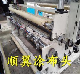 PET菲林胶带汽车电子保护膜网纹刮刀涂布复合机 硅胶涂布机厂家