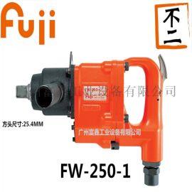 日本FUJI富士气动冲击扳手FW-250-1
