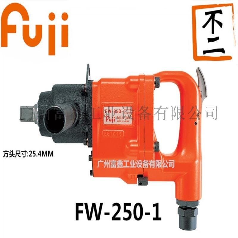 日本FUJI富士氣動衝擊扳手FW-250-1
