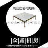 静电地板使用范围 众鑫机房静电地板价格优惠