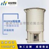 定制PP/PPH聚丙烯缠绕搅拌桶反应釜塑料搅拌罐