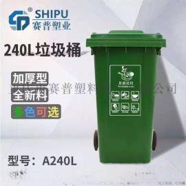修文县街道环卫中间踩踏240L塑料垃圾桶