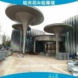 大樹造型曲面鋁板包柱子 樹冠形狀雙曲鋁板