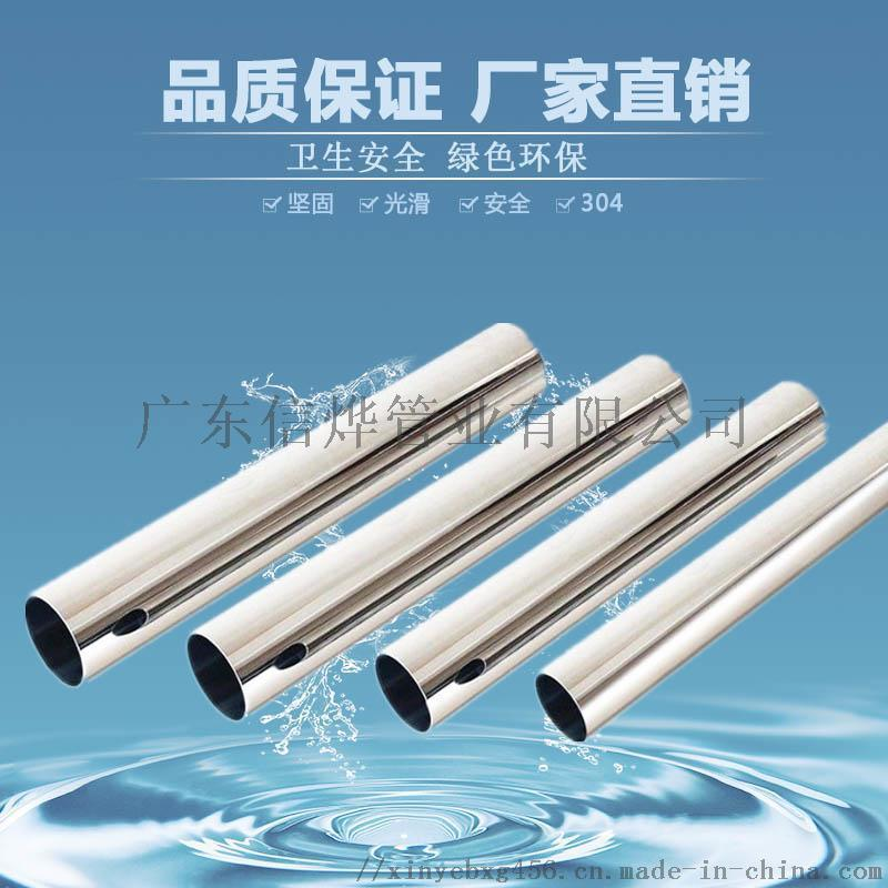 廣西信燁304薄壁不鏽鋼管工裝雙卡壓不鏽鋼給水管