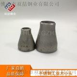 工業面316L異徑管 佛山雙喆異徑管 工業管件