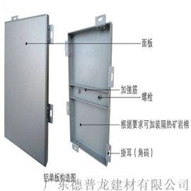 **弧形铝单板,吊顶拼装组合铝单板,弧形铝单板定制
