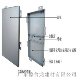 弧形鋁單板,吊頂拼裝組合鋁單板,弧形鋁單板定制