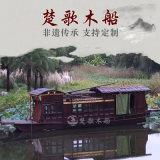 浙江道具紅船10米南湖紅船設計方案