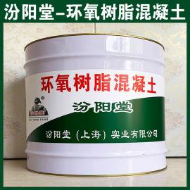环氧树脂混凝土、防水,防腐,防漏,防潮,性能好