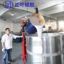 环氧树脂模具胶 红叶硅胶厂