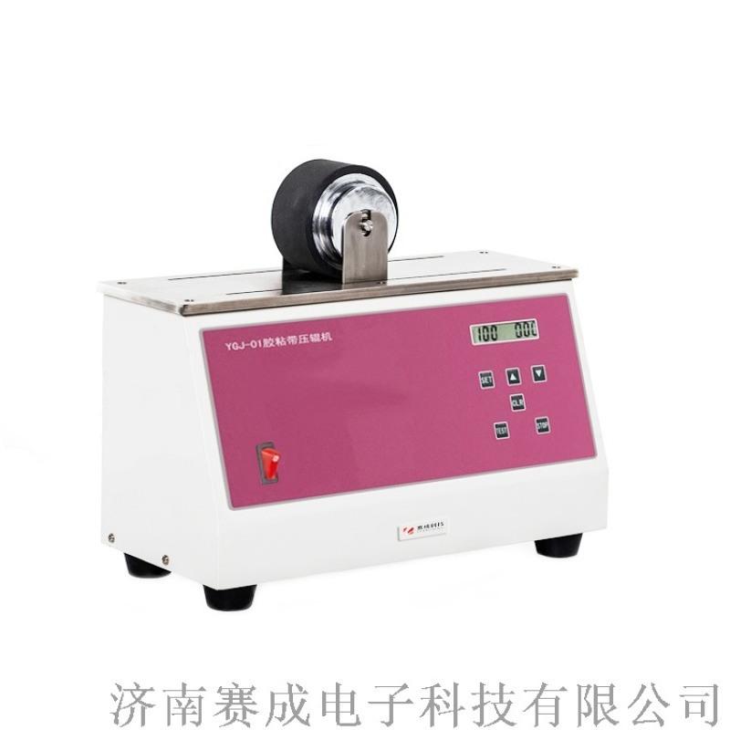 胶粘带压滚机 印刷墨层牢度测试仪器