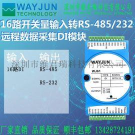 16路DI转rs485 干接点远程IO数据采集模块