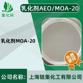 乳化剂MOA-20 AEO-20 脂肪醇聚氧乙烯醚