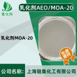 乳化劑MOA-20 AEO-20 脂肪醇聚氧乙烯醚