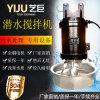 上海艺巨潜水搅拌机, 潜水搅拌机厂家直销