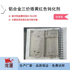 铝合金三价铬钝化剂 金属皮膜钝化剂 压铸铝钝化剂