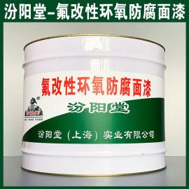 改性环氧防腐面漆、生产销售、 改性环氧防腐面漆
