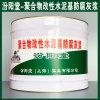 聚合物改性水泥基防腐灰浆、生产销售、涂膜坚韧