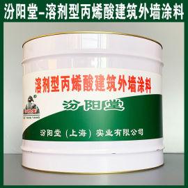 溶剂型丙烯酸建筑外墙涂料、生产销售、涂膜坚韧