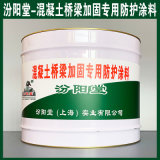 混凝土桥梁加固  防护涂料、生产销售、涂膜坚韧