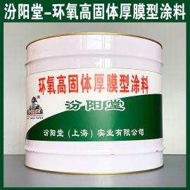 环氧高固体厚膜型涂料、生产销售、涂膜坚韧