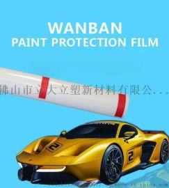 立塑 漆面保护膜 隐形车衣膜 佛山厂家直销