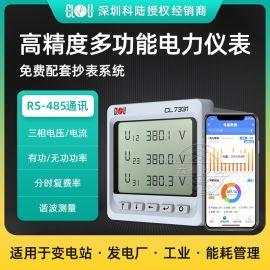 深圳科陆CL7331三相多功能复费率电力仪表AC220V