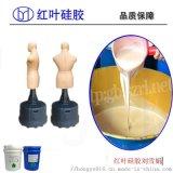 拳擊矽膠原料液體矽膠