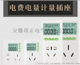 家用电器空调电费电量计量插座