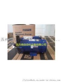 专业供应IWAKI磁力泵MX-250CV5-6