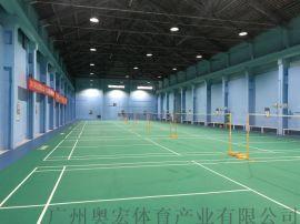 塑胶羽毛球场施工建设及羽毛球场地胶安装厂家