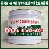 高性能改性環氧彈性防水防腐塗料、批量直銷