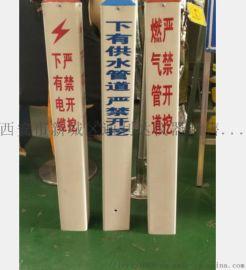 西安哪裏有賣地埋電纜標志樁燃氣標志樁
