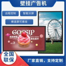 深圳源頭工廠直銷43寸壁掛紅外多點觸摸顯示屏廣告機