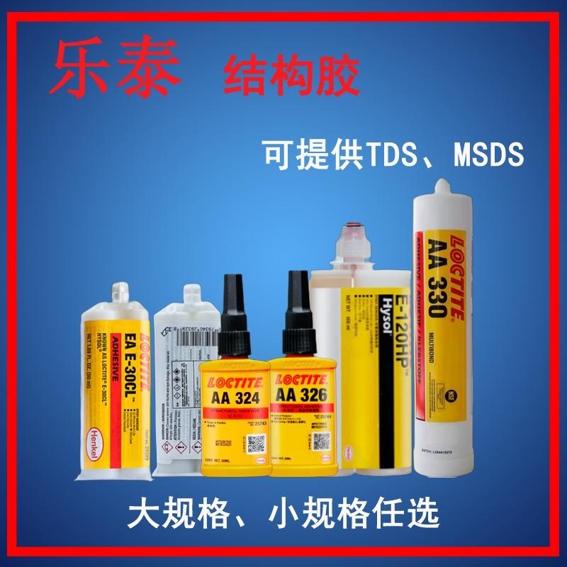 乐泰326/E-30CL/E-120HP等结构胶