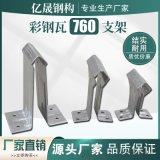 武汉-760角驰暗扣支架不锈钢支架厚度其去哪