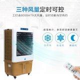 廠家直銷移動式水冷環保空調,移動冷風扇,水空調