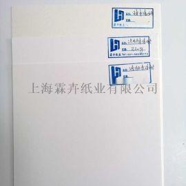 进口食品卡纸上海厂家 韩国进口白卡纸