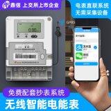 青岛鼎信DDZY1710单相GPRS无线远程预付费智能电表 免费配套系统