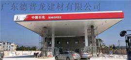 加油站罩棚曲铝单板、方形铝扣板吊顶、包柱铝单板装饰