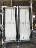 MBR浸入式帘式膜 中空纤维增强型膜组件生物反应器