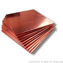 供应 C15715氧化铝铜板