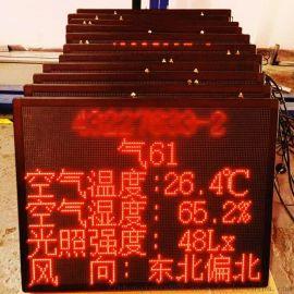 led温湿度气像环境空气数据监测风速风向显示屏