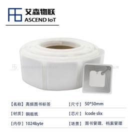【工廠直銷】原廠芯片icodeslix圖書標籤