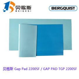 东莞销售贝格斯GapPad2200SF导热绝缘片
