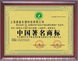 中国** 荣誉证书