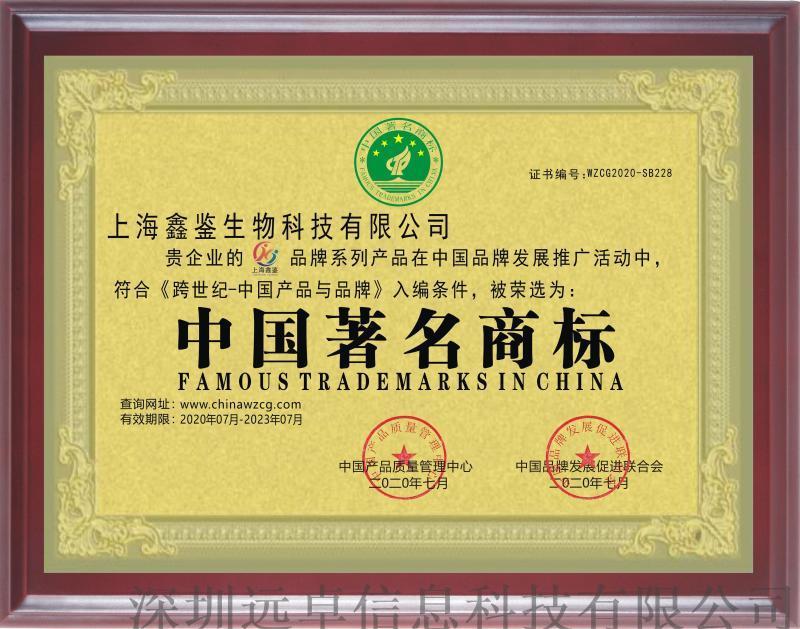 中国著名商标 荣誉证书