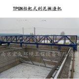 TPGN擡耙式刮泥撇渣機廠家非標定制行車式刮泥機
