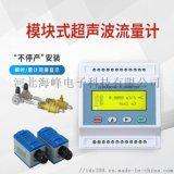 模組外夾式|插入式超聲波流量計廠家